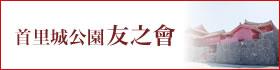 Shurijo Castle Park Tomoyuki society
