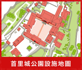 首裡城公園設施地圖