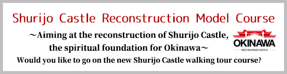 Shurijo Castle Reconstruction Model Course