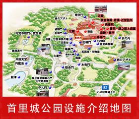 首里城公园设施向导地图