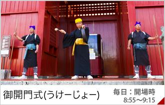 Opening of a gate (ukejo)