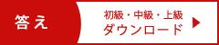 Answer to Shurijo Castle worksheet (the beginner's class, intermediate, the upper grade)