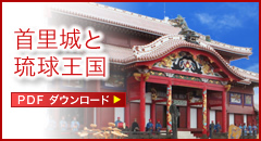 Shurijo Castle and Ryukyu kingdom
