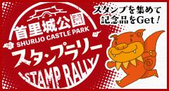 Shurijo Castle Park stamp rally