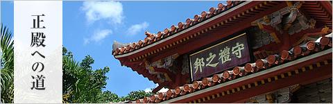Way to main shrine