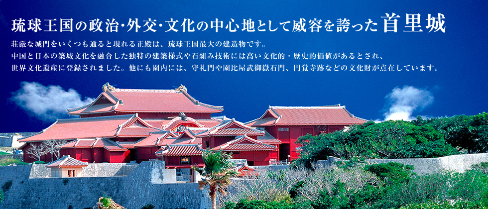 Shurijo Castle proud of dignified appearance as center of King of Ryukyu state politics, diplomacy, culture
