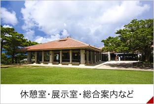 Rest room, exhibition room, general information