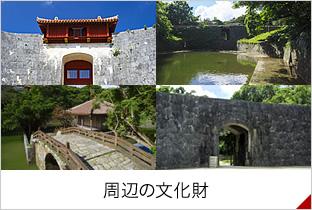 Neighboring cultural assets