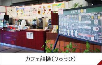 Cafe dragon gutter (ryuhi)