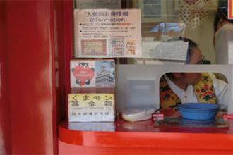 Kumamoto-jo Castle restoration support donation