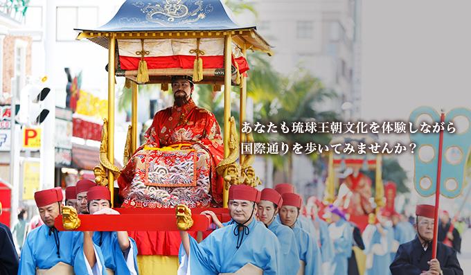 平成29年度首里城祭「琉球王朝絵...