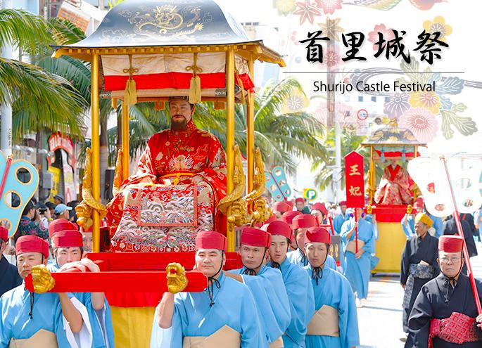 2017 Shuri Castle Festival holding!