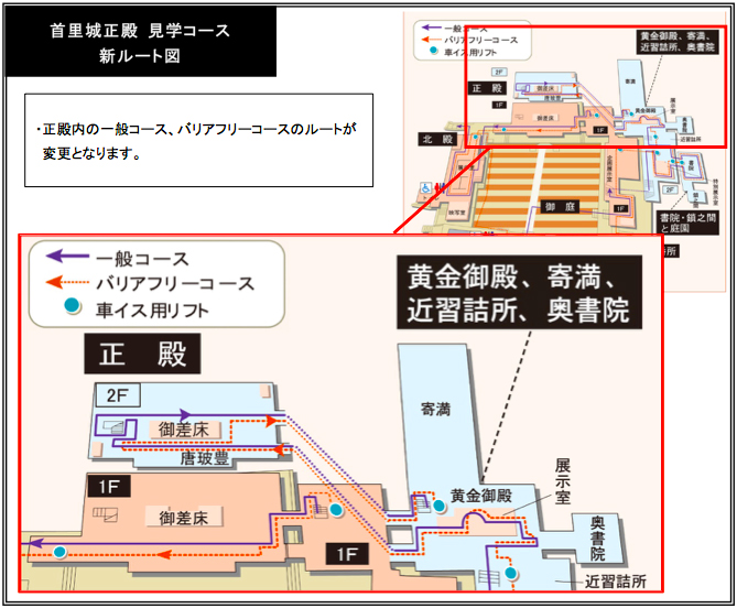 Figure of Shurijo Castle Tadashi visit course new route