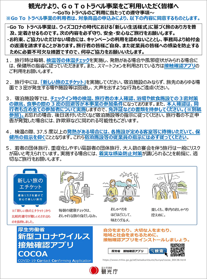 About coupon introduction common throughout 10/1 - Shurijo Castle Park Go To travel area