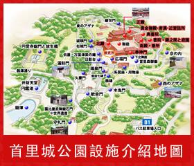 首里城公園設施向導地圖
