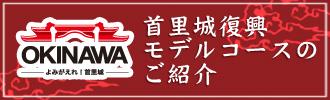 Shurijo Castle revival model course