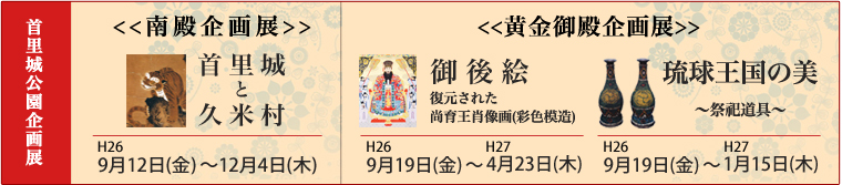 """It is it """"was restored to the original state re-painting china (we obtain), still - H27 one a year 15 days a month golden palace plan painting exhibition for """"beautiful ... religious service tool ... H26 nine a year 19 days a month of Ryukyu kingdom"""" for - H27 four a year 23 days a month for King Iku portrait"""" (coloring imitation) H26 nine a year 19 days a month"""