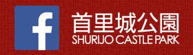 Shurijo Castle Park Facebook