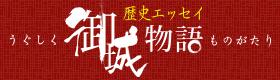御城故事歷史小短句Ugushiku Monogatari