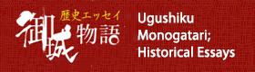 Ugushiku Monogatari; Historical Essays