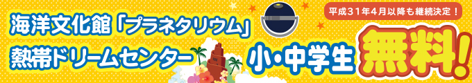 Oceanic Culture Museum, tropical dream center, primary and secondary student admission for free
