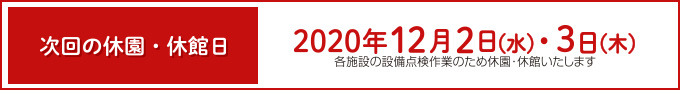 Announcement of closure, closing of 2020