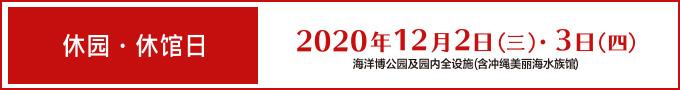2020 closed days