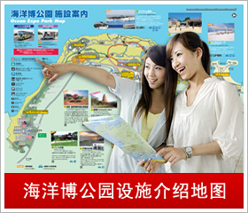 海洋博公园设施介绍地图