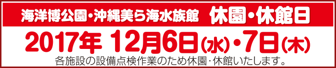海洋博公園以及園裡面的全設施(沖繩美含有海水族館)在.7日星期四關門,被在12月6日星期三通知閉館