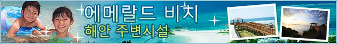 에메랄드비치·해안주변시설