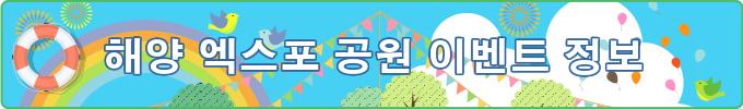 해양엑스포공원이벤트정보