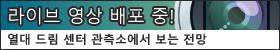 라이브영상배포중!열대드림센터관측소에서보는전망