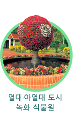 열대·아열대도시녹화식물원