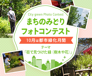 Green photocontest October of town is urban greening month