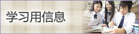 Study 习 yoshinsoku