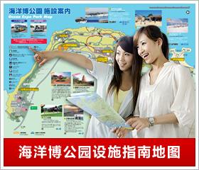 海洋博公共園設施指南地圖