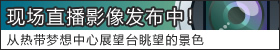 Among 现场 direct planting appearance 发 cloth! (* 热带 *sochushintembodainagamebomatokeishoku)