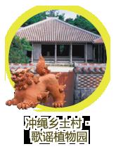 衝繩鄉土村、歌謠植物園