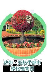 熱帶、亞熱帶都市綠化植物園