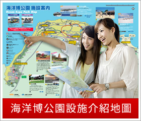海洋博公園設施介紹地圖