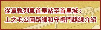 Access to Shurijo Castle Park